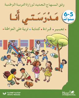 Je suis en maternelle - Langue arabe